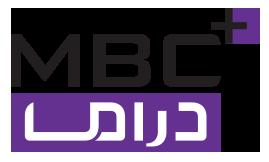 قناة ام بى سي دراما بث مباشر - mbc drama live